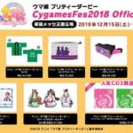 【ウマ娘】サイゲフェス2018グッズ・コラボフードメニューが公開!