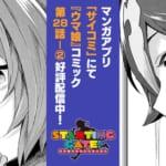 【ウマ娘】コミック「STARTING GATE」第28話-②が配信開始!ウオダスは似たもの同士