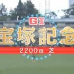 【当時の反応まとめ】ゴールドシップの2015年宝塚記念編