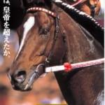【競馬】馬名とイメージがぴったりの競走馬といえば?
