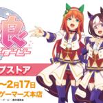 【ウマ娘】2月2日より開始の秋葉原ゲーマーズポップアップストア購入特典&先行商品公開!