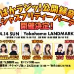 ぱかラジッ!平成最後の公開録音が4月14日Yokohama LANDMARK HALLで開催決定!