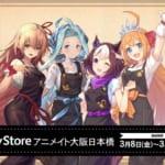 【ウマ娘】CyStore アニメイト大阪日本橋が開催決定!限定特典も