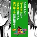 【ウマ娘】コミック「STARTING GATE」第31話-②が配信開始!栄誉ある失格デース
