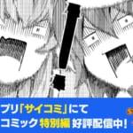 【ウマ娘】コミック「STARTING GATE」特別編が配信開始!フグの毒を抜いてるのかしら?