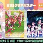 【ウマ娘】BIGクリアポスターのプライズ導入店舗情報がお知らせ!2月4週登場
