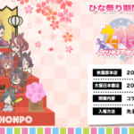 【ウマ娘】ひな祭りグッズ&ドリンクがきゃらドリに3月1日から登場!