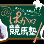 シンコウウインディ役・高田憂希さんが「都丸ちよと春瀬なつみのぱかぱか競馬塾」生放送にゲスト出演!