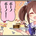 【ウマ娘】今日はハルウララ&ヒシアケボノの誕生日。いっぱい食べてお祝いだ!