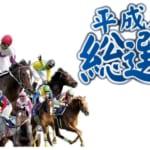 平成名馬総選挙が開始!新しい時代に語り継ぎたい名馬、名騎手、名シーン