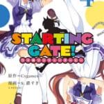 【ウマ娘】STARTING GATE4巻の表紙が公開!3月29日発売