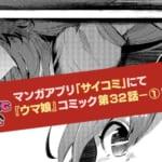 【ウマ娘】コミック「STARTING GATE」第32話が配信開始。トウカイテイオー編がついにスタート!カイチョーカイチョー