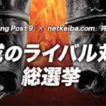 ウイニングポスト9「平成のライバル対決総選挙」結果発表!1位はなんと…
