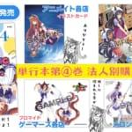 【ウマ娘】STARTING GATE!第4巻3月29日頃発売!特典に萌えるデジタルちゃんに芝