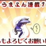 【ウマ娘】うまよん第54話配信。祝・うまよん連載1周年!おめでとう!!