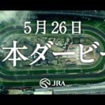 JRA新ブランドCM「日本ダービー編」公開!昭和vs平成の無敗三冠馬夢の対決