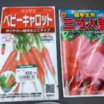 カンリニンのニンジン育成日記①「種蒔きからデビューまで」