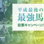 netkeiba平成最後の最強馬投票キャンペーンが実施中!