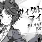 【ウマ娘】ヴィクトリアマイルの公式イラストはフジキセキ!