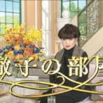 藤田菜七子騎手「徹子の部屋」ゲスト出演記念!黒柳徹子伝説を紹介