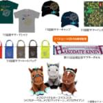 函館競馬場でマックイーン、ライアン、ドーベルのアイドルホース人形が限定販売!