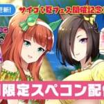 【ウマ娘】サイコミアプリで水着姿ウマ娘スペシャルイラストが期間限定配信中!