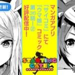 【ウマ娘】コミック「STARTING GATE」第36話②配信開始!