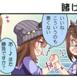 【ウマ娘】うまよん第80話配信中!グラスの恥ずかしい話…!?