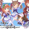 【ウマ娘生存速報】2020年にアプリとうまよんアニメ出走だって!