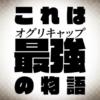 【ウマ娘】マンハッタンカフェの能力・ステータス・適正・成績