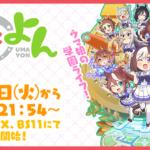 うまよんアニメが7月7日から放送スタート!新キービジュアルも公開