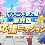 【ウマ娘速報】想いを馳せよう!TVアニメ第2期最終回応援ミッション開催