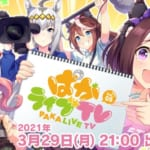 【ウマ娘速報】3月29日(月)21:00出走開始予定!ぱかライブTV Vol.5