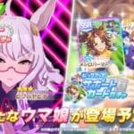 【ウマ娘速報】3月18日からガチャにビワハヤヒデ(星3)が登場!
