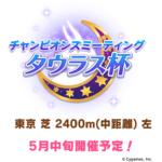 【ウマ娘】新レースコンテンツ チャンピオンズミーティング「タウラス杯」の詳細が発表されたよ!