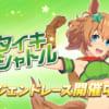 【ウマ娘】レジェンドレース「タイキシャトル」攻略&適正キャラ!
