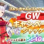 【ウマ娘速報】ゴルシちゃんからゴルシウィーク(GWキャンペーン)の詳細がついに発表されたよ!