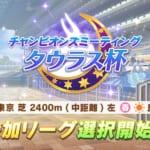 【ウマ娘】レースイベント「チャンピオンズミーティング タウラス杯」開催決定!どっちのリーグに参加する?