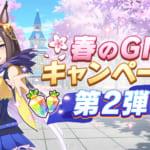【ウマ娘】春のG1ミッション「阪神ウマ娘S」「福島ウマ娘S」「ヴィクトリアマイル」を効率よくクリアするには?