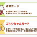 【ウマ娘】「通常モード」と「ゴルシちゃんモード」って何が違うの?敵は強くなってる?