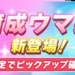 【ウマ娘速報】ピックアップガチャ開催決定!5月6日より新キャラ「スマートファルコン」登場!