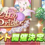 【ウマ娘速報】ストーリーイベント「花咲く乙女のJunePride」開催決定!
