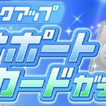 【ウマ娘】5月28日12:00(正午)よりサポートカードガチャにSSR「カワカミプリンセス」SSR「ヒシアケボノ」が実装決定!