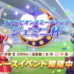 【ウマ娘】ジェミニ杯が6月14日の12時に開催!勝ちを狙いたいならどの時間帯でやるのがベストなのか?