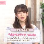 【ウマ娘】そこそこぱかライブTV Vol.2で発表された新情報!次回の「ぱかライブTV Vol.8」は8月12日に出走予定!
