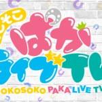 【ウマ娘】新番組「そこそこぱかライブTV vol.1」の放送決定!放送日時は7月2日の19時から始まるよ!