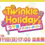 【ウマ娘】スペシャルイベント「Twinkle Holiday」が7月11日の17時から開催!ぱかチューブっ!にて一部無料視聴が可能だよ