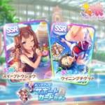 【ウマ娘】新サポートカードは「SSRスイープトウショウ」と「SSRウイニングチケット」!二人とも水着姿が可愛い!