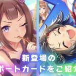 【ウマ娘】新SSRサポートカード(水着)「スイープトウショウ」と「ウイニングチケット」の性能!みんなの反応は?