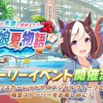【ウマ娘】ストーリーイベント「あの娘が水着に着替えたら、ウマ娘夏物語」が開催決定!